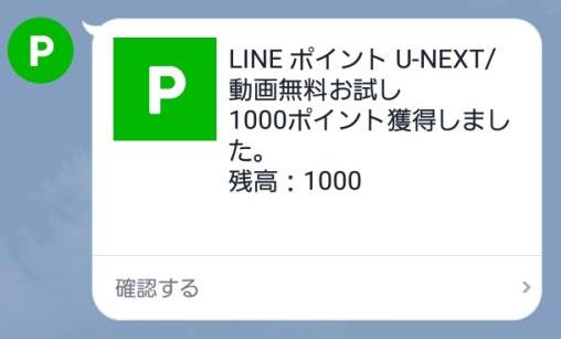 LINEポイント進呈の画像
