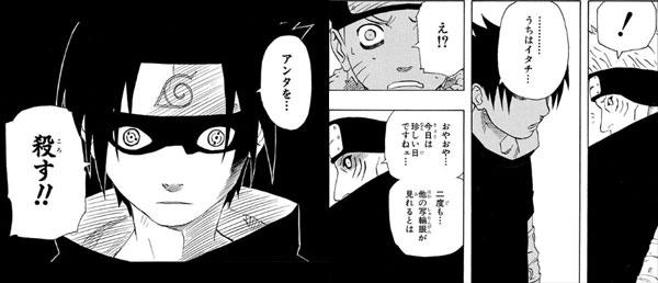NARUTO サスケ・イタチ