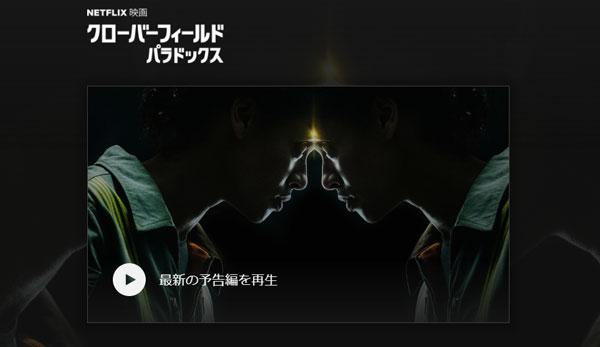 NETFLIXオリジナル映画