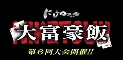 にけつッ!! 大富豪飯シリーズ