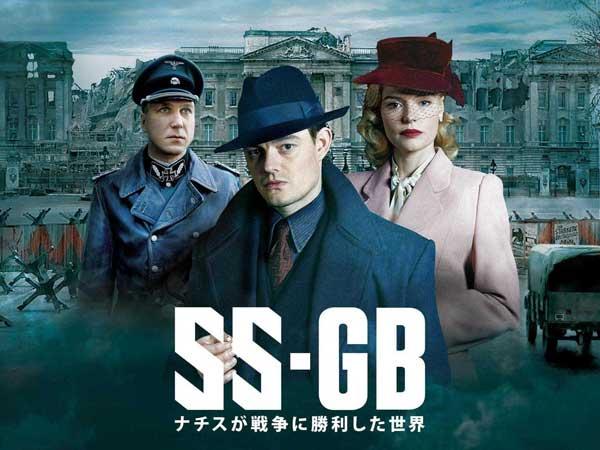 SS-GBナチスが戦争に勝利した世界