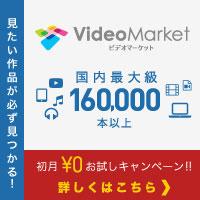 ビデオマーケット公式