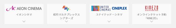 U-NEXT 映画鑑賞券