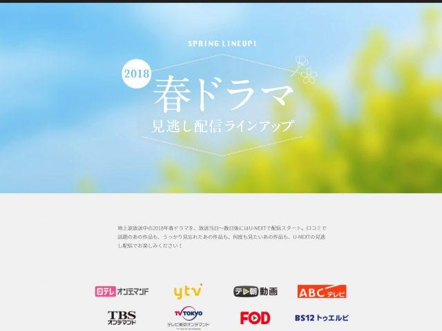 U-Next_18春ドラマ