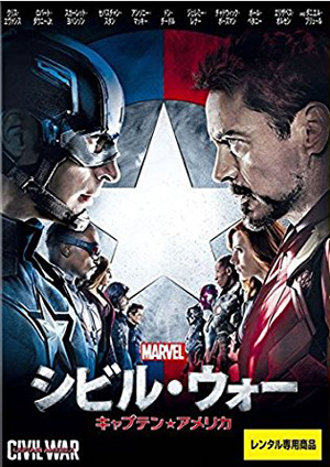 シビルウォー/キャプテンアメリカ