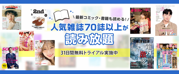 漫画見放題のU-NEXT
