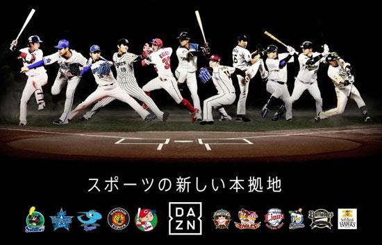 野球ライブ・見逃し配信