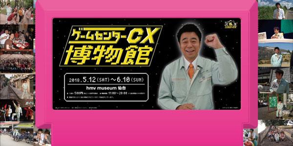 ゲームセンターCX博物館