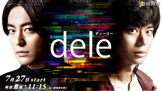 dele_見出し