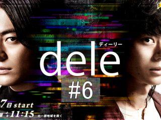 dele_アイキャッチ_6話