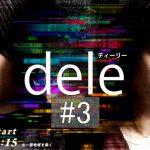 dele_アイキャッチ_3話