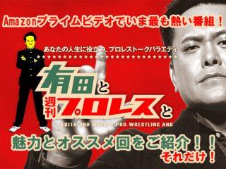 有田と週刊プロレスと_アイキャッチ