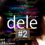 dele_アイキャッチ_2話