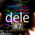 dele_アイキャッチ_7話