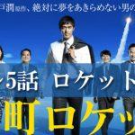 下町ロケット_1期_ロケット編