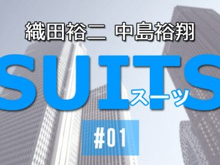 SUITS_アイキャッチ1話