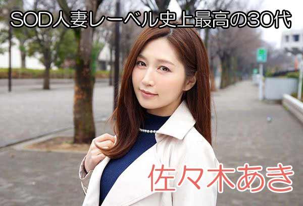 真性子持ち人妻av女優佐々木あきのオススメエロ動画とvodをご紹介