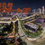 2018年シンガポールGP