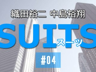 SUITS_アイキャッチ4話