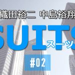 SUITS_アイキャッチ2話