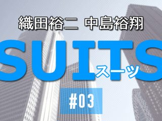 SUITS_アイキャッチ3話