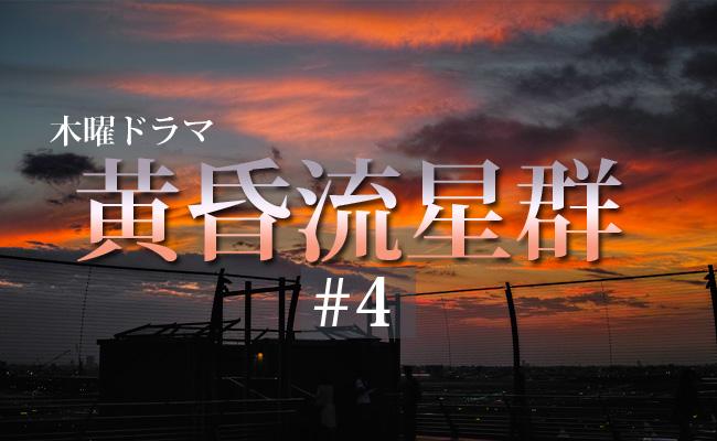 黄昏流星群_アイキャッチ4話