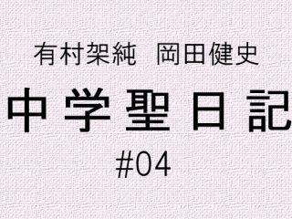中学聖日記_アイキャッチ4話