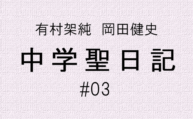 中学聖日記_アイキャッチ3話