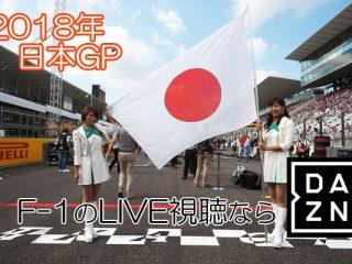 2018年日本GP