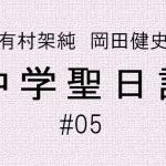 中学聖日記_アイキャッチ5話