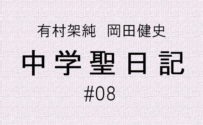 中学聖日記_アイキャッチ8話