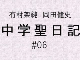 中学聖日記_アイキャッチ6話