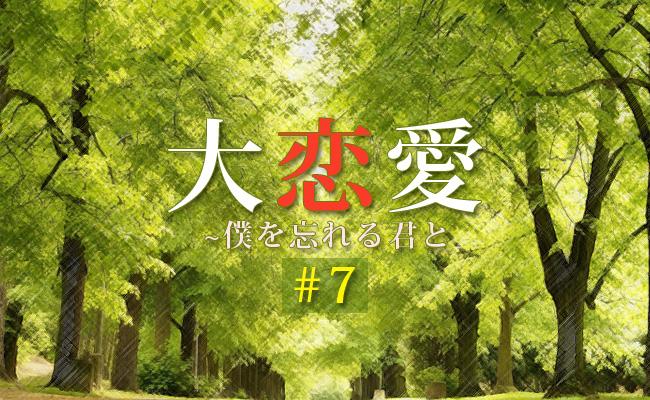 大恋愛_アイキャッチ7話