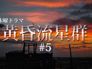 黄昏流星群_アイキャッチ5話