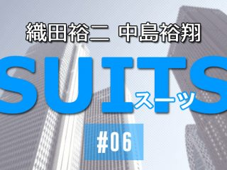 SUITS_アイキャッチ6話
