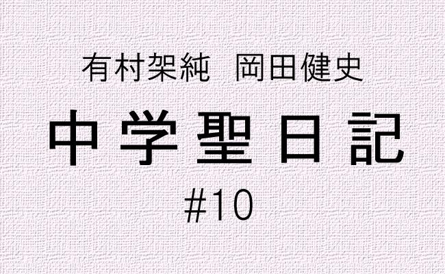 中学聖日記_アイキャッチ10話