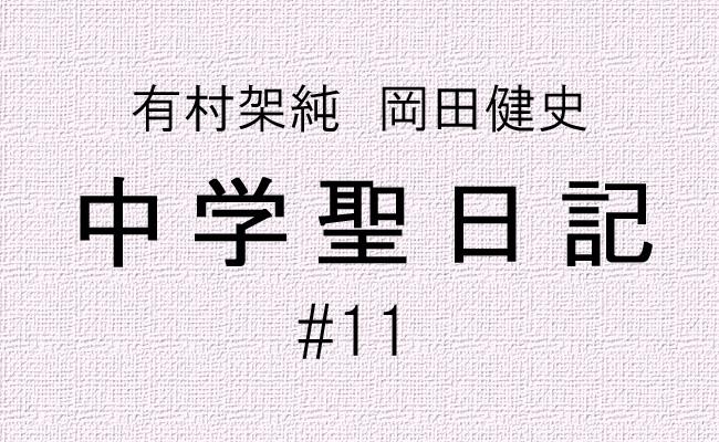 中学聖日記_アイキャッチ11話