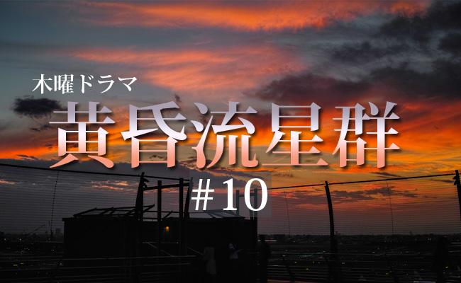 黄昏流星群_アイキャッチ10話