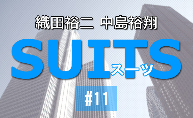 SUITS_アイキャッチ11話
