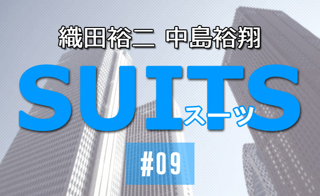 SUITS_アイキャッチ9話