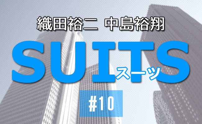 SUITS_アイキャッチ10話