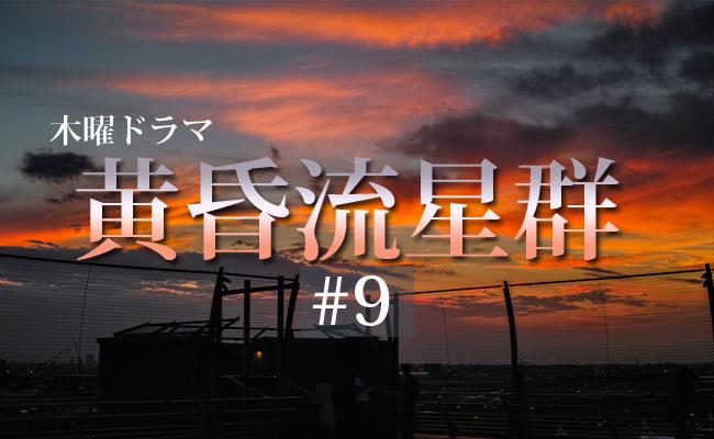 黄昏流星群_アイキャッチ9話