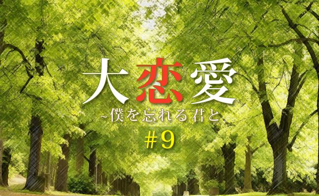 大恋愛_アイキャッチ9話