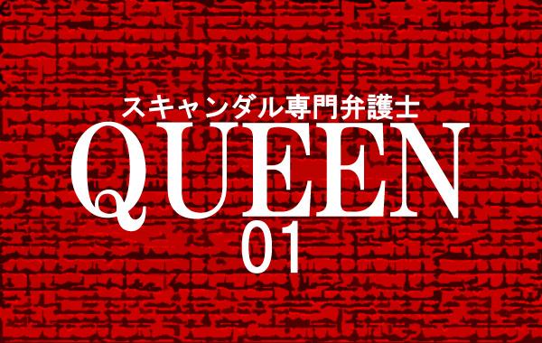 QUEEN_アイキャッチ1話