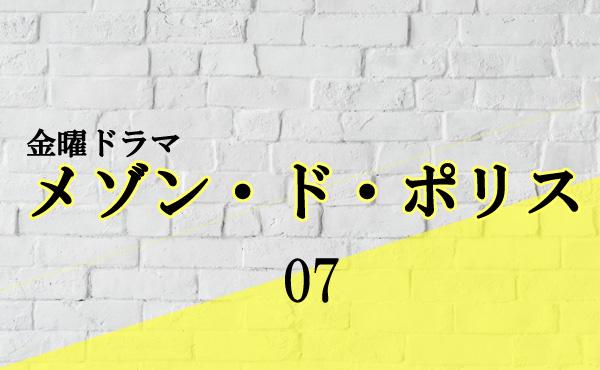 メゾンドポリス_アイキャッチ7話