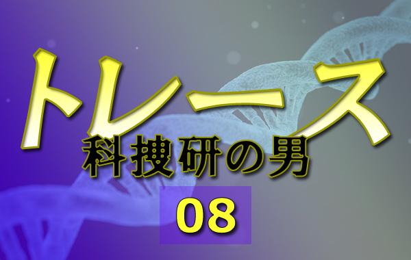 トレース_アイキャッチ8話