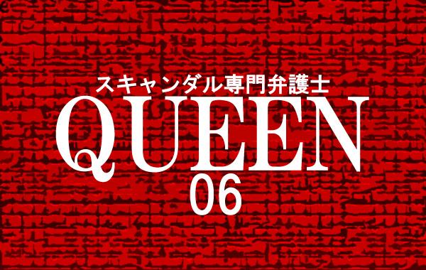 QUEEN_アイキャッチ6話