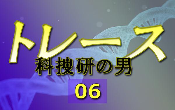 トレース_アイキャッチ6話