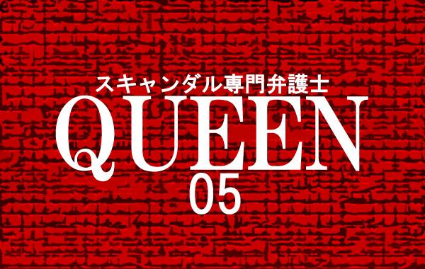 QUEEN_アイキャッチ5話