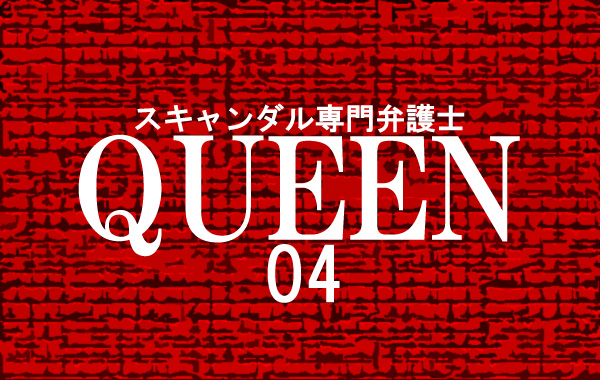 QUEEN_アイキャッチ4話